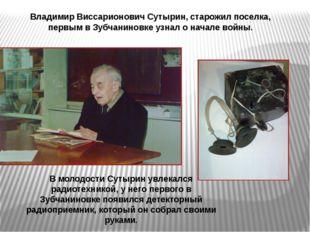 Владимир Виссарионович Сутырин, старожил поселка, первым в Зубчаниновке узнал