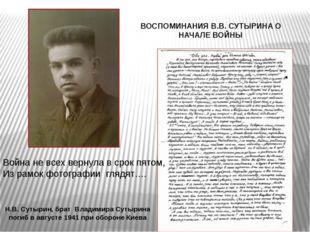 Н.В. Сутырин, брат Владимира Сутырина погиб в августе 1941 при обороне Киева