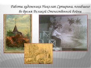 Работы художника Николая Сутырина, погибшего во время Великой Отечественной в