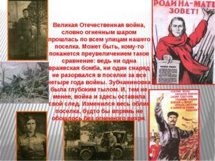 Великая Отечественная война, словно огненным шаром прошлась по всем улицам на