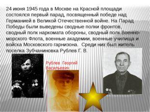 24 июня 1945 года в Москве на Красной площади состоялся первый парад, посвящ