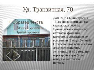 Уд. Транзитная, 70 Дом № 70(32) построен в 1911г. По воспоминаниям старожилов