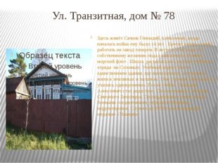 Ул. Транзитная, дом № 78 Здесь живёт Сачков Геннадий Алексеевич, когда начал