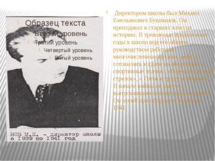 Директором школы был Михаил Емельянович Бушманов. Он преподавал в старших кл