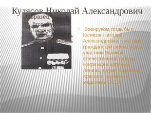 Кулясов Николай Александрович Военруком тогда был Кулясов Николай Александров