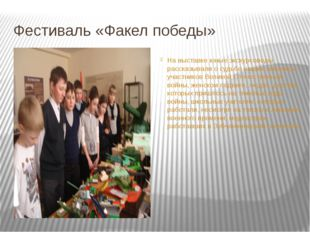 Фестиваль «Факел победы» На выставке юные экскурсоводы рассказывали о судьбе