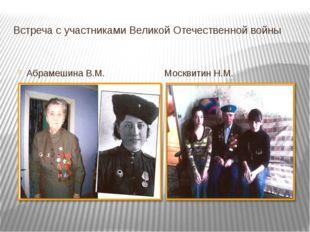 Встреча с участниками Великой Отечественной войны Абрамешина В.М. Москвитин Н