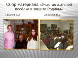 Сбор материала «Участие жителей посёлка в защите Родины» Пышкин В.И. Щербаков