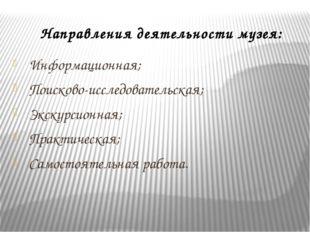 Направления деятельности музея: Информационная; Поисково-исследовательская; Э