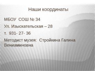 Наши координаты МБОУ СОШ № 34 Ул. Изыскательская – 28 т. 931- 27- 36 Методист