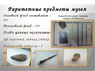 Раритетные предметы музея Основной фонд составляет – 814 Неосновной фонд – 28