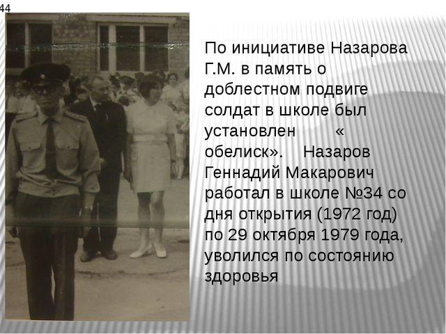 По инициативе Назарова Г.М. в память о доблестном подвиге солдат в школе был...