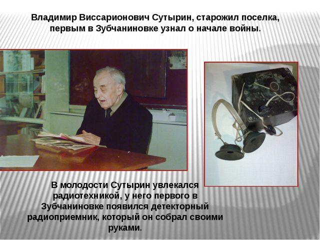 Владимир Виссарионович Сутырин, старожил поселка, первым в Зубчаниновке узнал...