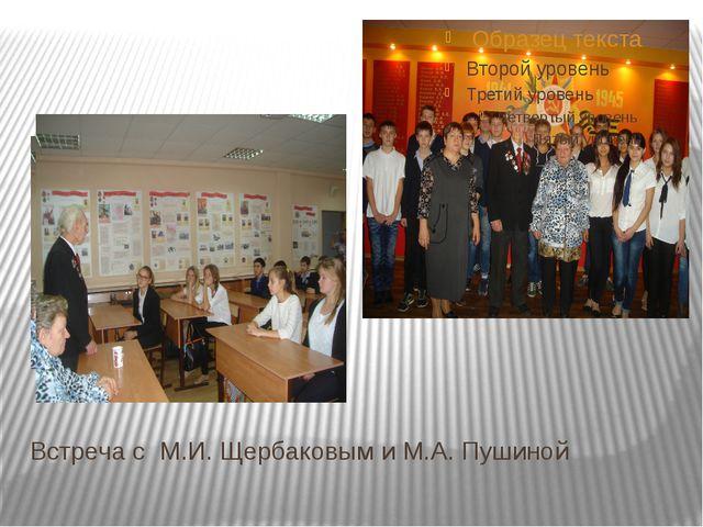 Встреча с М.И. Щербаковым и М.А. Пушиной