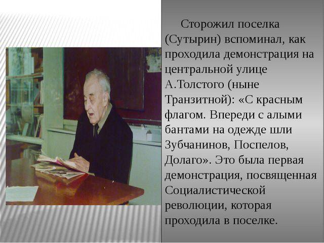 Сторожил поселка (Сутырин) вспоминал, как проходила демонстрация на централь...