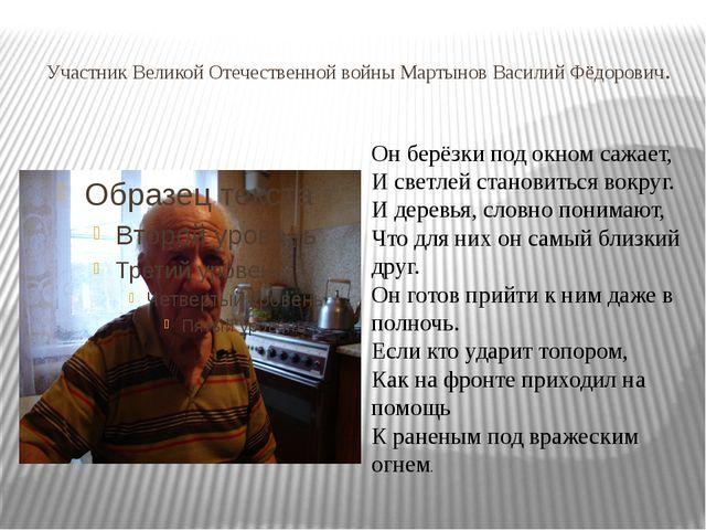 Участник Великой Отечественной войны Мартынов Василий Фёдорович. Он берёзки п...