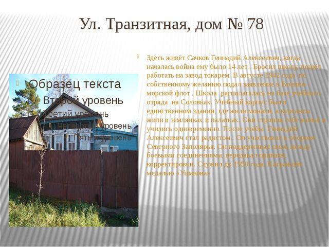 Ул. Транзитная, дом № 78 Здесь живёт Сачков Геннадий Алексеевич, когда начал...