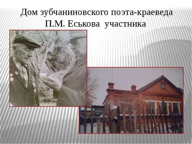 Дом зубчаниновского поэта-краеведа П.М. Еськова участника