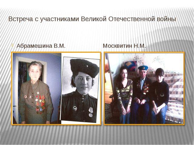 Встреча с участниками Великой Отечественной войны Абрамешина В.М. Москвитин Н...