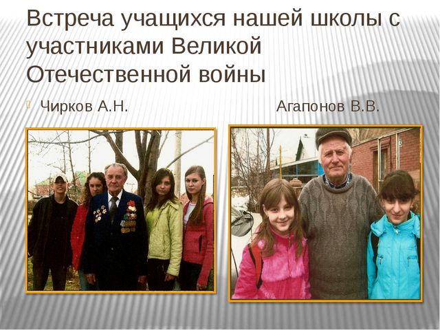 Встреча учащихся нашей школы с участниками Великой Отечественной войны Чирков...