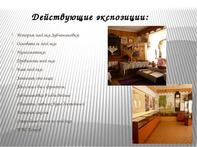 Действующие экспозиции: История посёлка Зубчаниновка; Основатель посёлка; Нум...