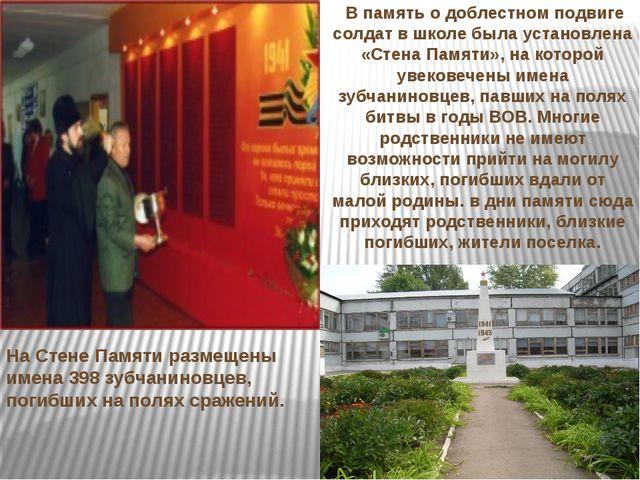 В память о доблестном подвиге солдат в школе была установлена «Стена Памяти»...