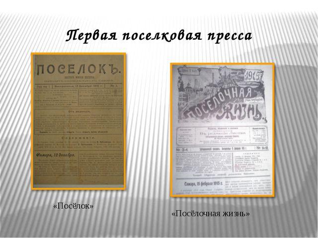 Первая поселковая пресса «Посёлок» «Посёлочная жизнь» «Посёлочная жизнь».