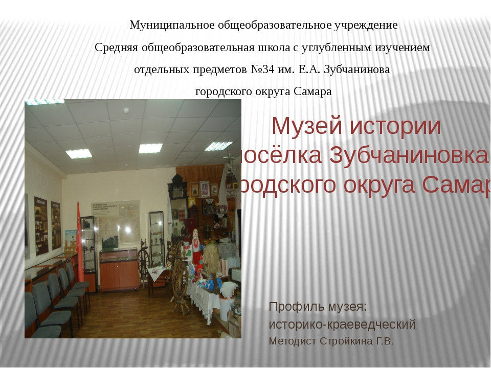 Музей истории посёлка Зубчаниновка городского округа Самара Муниципальное общ...