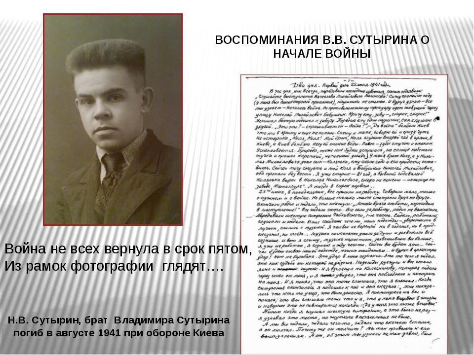 Н.В. Сутырин, брат Владимира Сутырина погиб в августе 1941 при обороне Киева...