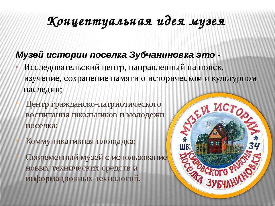 Концептуальная идея музея Центр гражданско-патриотического воспитания школьни...