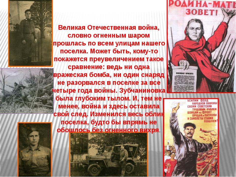 Великая Отечественная война, словно огненным шаром прошлась по всем улицам на...