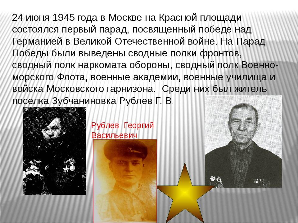24 июня 1945 года в Москве на Красной площади состоялся первый парад, посвящ...