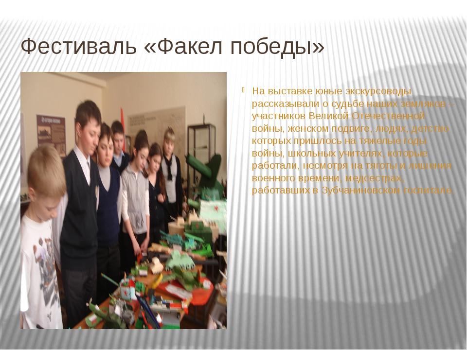 Фестиваль «Факел победы» На выставке юные экскурсоводы рассказывали о судьбе...