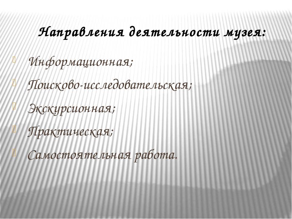Направления деятельности музея: Информационная; Поисково-исследовательская; Э...