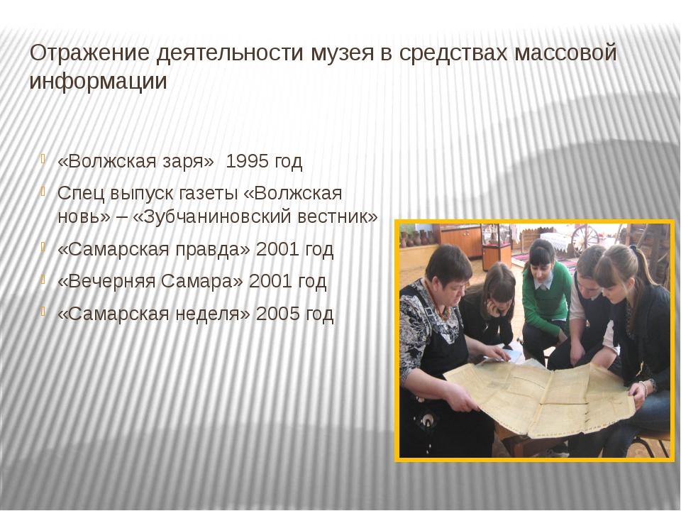 Отражение деятельности музея в средствах массовой информации «Волжская заря»...