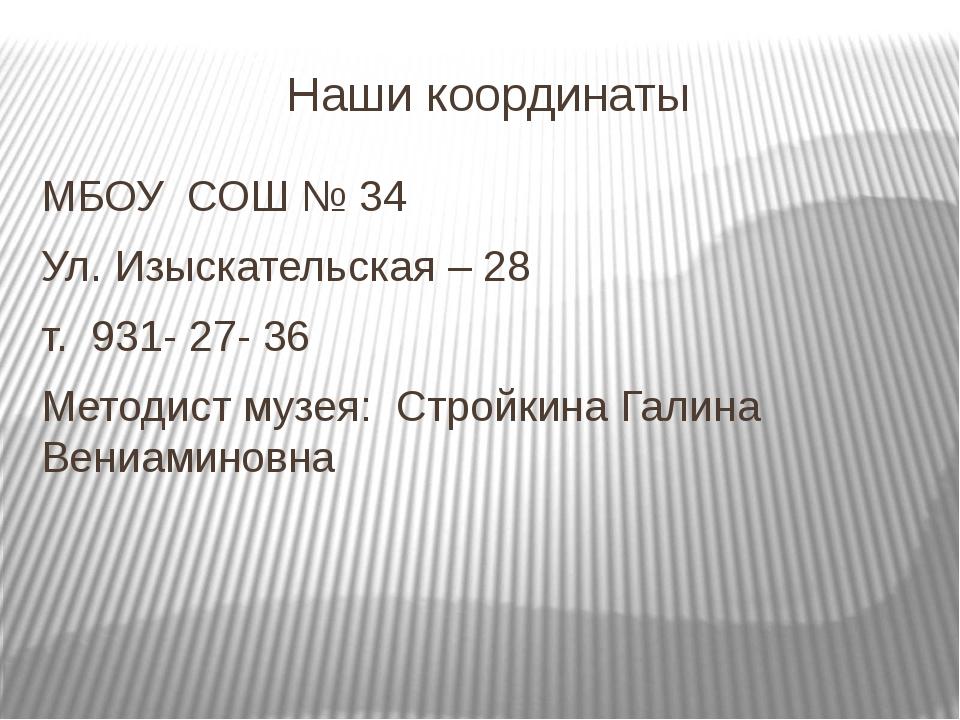 Наши координаты МБОУ СОШ № 34 Ул. Изыскательская – 28 т. 931- 27- 36 Методист...