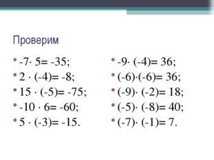 Проверим -7· 5= -35; 2 · (-4)= -8; 15 · (-5)= -75; -10 · 6= -60; 5 · (-3)= -1
