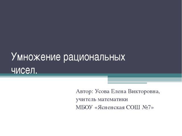 Умножение рациональных чисел. Автор: Усова Елена Викторовна, учитель математи...