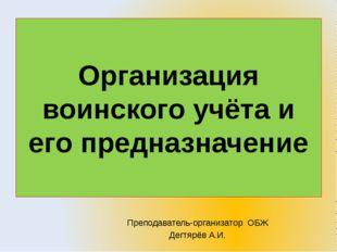 Преподаватель-организатор ОБЖ Дегтярёв А.И. Организация воинского учёта и его
