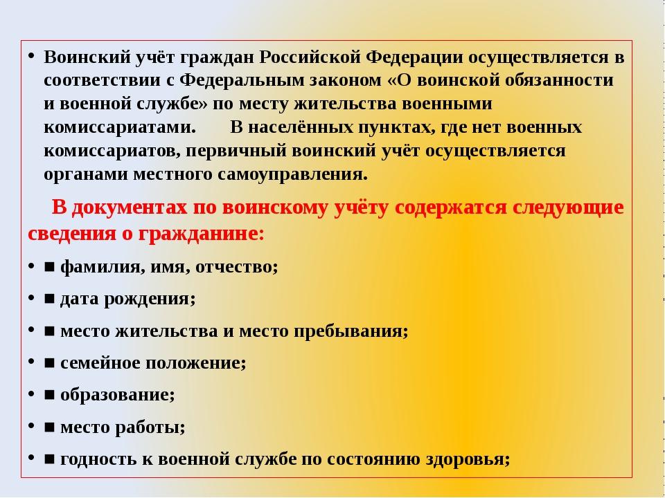 Воинский учёт граждан Российской Федерации осуществляется в соответствии с Фе...