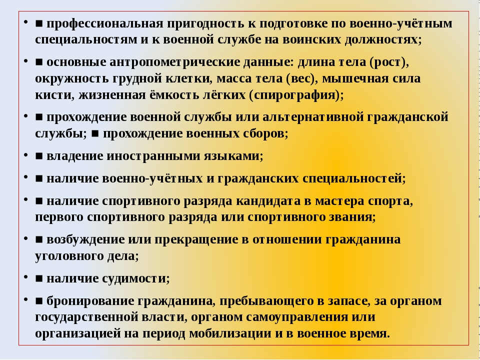 ■ профессиональная пригодность к подготовке по военно-учётным специальностям...