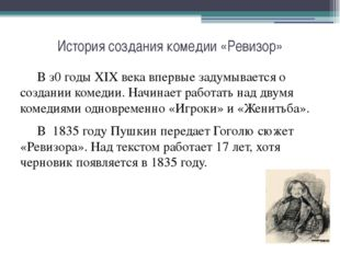 История создания комедии «Ревизор» В з0 годы XIX века впервые задумывается о