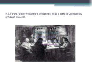 """Н.В. Гоголь читает """"Ревизора"""" 5 ноября 1851 года в доме на Суворовском бульва"""