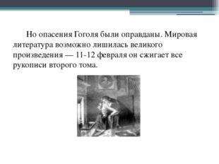 Но опасения Гоголя были оправданы. Мировая литература возможно лишилась ве