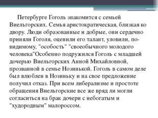 Петербурге Гоголь знакомится с семьей Виельгорских. Семья аристократическая