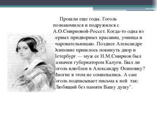 Прошли еще годы. Гоголь познакомился и подружился с А.О.Смирновой-Россет. К