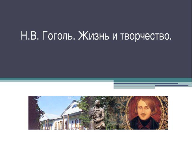 Н.В. Гоголь. Жизнь и творчество.