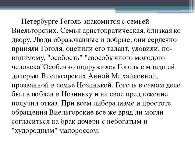 Петербурге Гоголь знакомится с семьей Виельгорских. Семья аристократическая...
