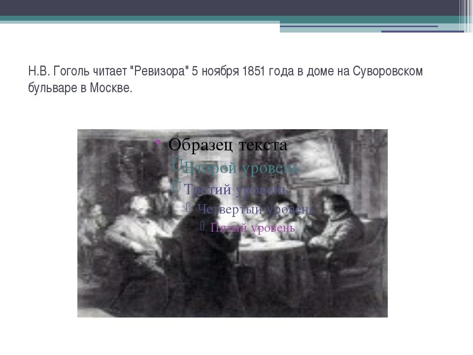 """Н.В. Гоголь читает """"Ревизора"""" 5 ноября 1851 года в доме на Суворовском бульва..."""