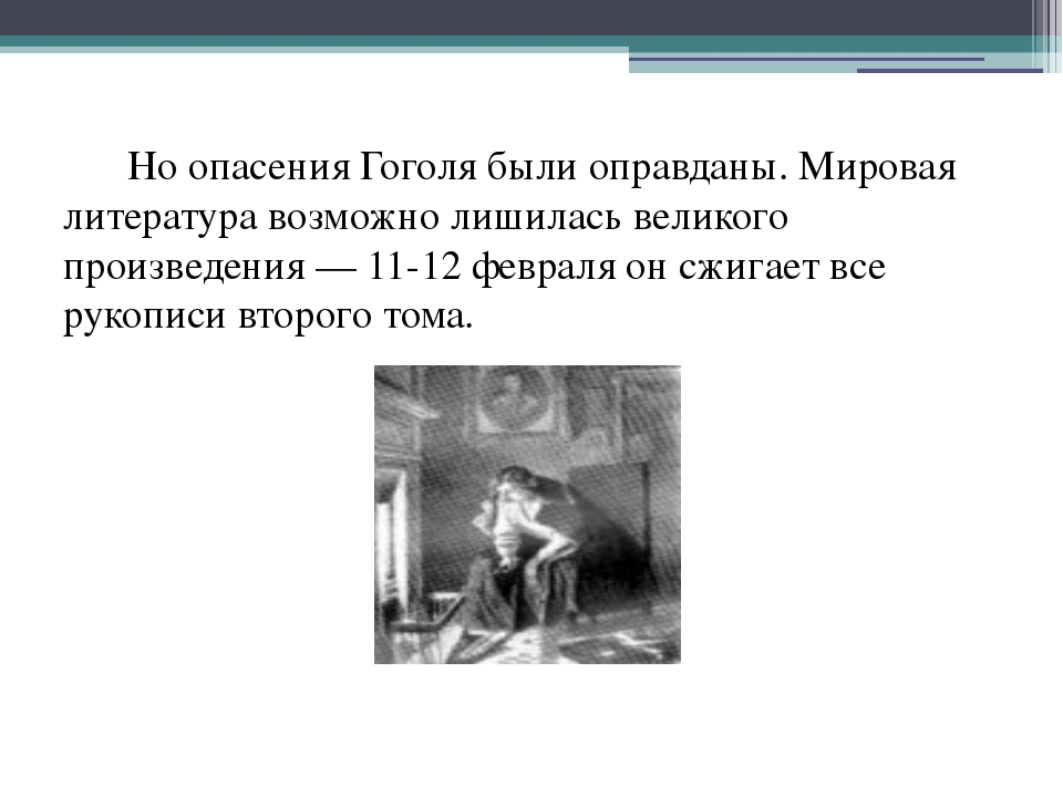 Но опасения Гоголя были оправданы. Мировая литература возможно лишилась ве...